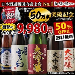 日本酒 大吟醸(ネット限定プレゼント付)(驚きの50%OFF...