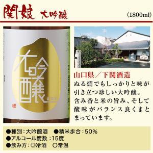 日本酒 大吟醸(ネット限定プレゼ ント付)(驚きの50%OFF!)特割!5酒蔵の大吟醸飲みくらべ一升瓶5本組(送料無料)|bellunafoods|11