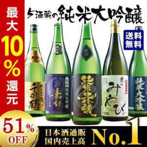 日本酒 純米大吟醸酒 飲み比べセット 5酒蔵の純米大吟醸 一升瓶 5本組 第3弾 1800ml 51...
