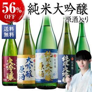 日本酒 特割 地酒蔵の 5種 飲み比べ 一升瓶 5本組 京姫酒造 56%OFF 1800ml 202...