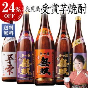 焼酎 芋焼酎 本場 鹿児島 受賞蔵の 芋焼酎 飲み比べセット 一升瓶 5本組 24%オフ 1800m...