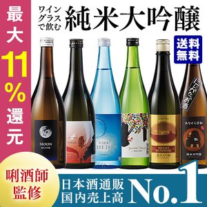 日本酒 ワイングラスで飲む 純米大吟醸 6蔵 飲み比べセット 大吟醸 720ml 2020 プレゼン...