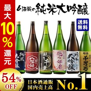 日本酒 特割 越乃 六蔵 純米大吟醸 飲み比べセット 一升瓶 6本組 1800ml ギフト お歳暮 ...