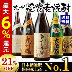 麦焼酎 九州 5酒蔵 受賞 麦焼酎 飲み比べ 一升瓶 5本組 1800ml 21%オフ  2020 ...