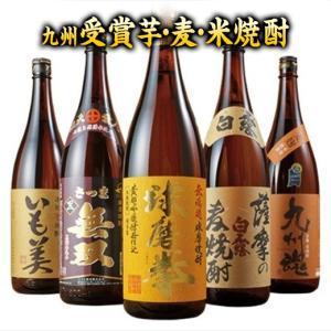 芋焼酎 九州 5酒蔵受賞芋・麦・米焼酎 飲み比べ 一升瓶 5本組 1800ml 24%オフ 2020...