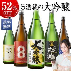 日本酒 特割 越乃五蔵 大吟醸 飲み比べセット 一升瓶 5本組 第2弾 51%オフ 1800ml 2...