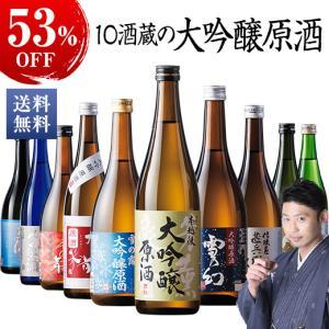 日本酒 大吟醸 特割 10酒蔵の大吟醸 原酒 飲み比べセット 10本組 49%OFF 720ml 2021 プレゼント ギフト|ベルーナグルメPayPayモール店