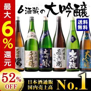 日本酒 大吟醸 特割 6酒蔵の大吟醸 飲み比べ 一升瓶 6本組 第2弾 52%OFF 1800ml ...