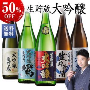 日本酒 大吟醸酒 5酒蔵 生貯蔵 大吟醸 飲み比べセット 一升瓶 1800ml 5本組 2021 プ...