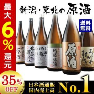 日本酒 特割 飲み比べ 本場新潟・東北の 地酒 原酒 一升瓶 6本組 1800ml 35%OFF 2...