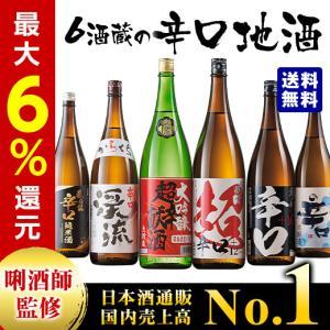 日本酒 大吟醸 純米酒 普通酒 利酒師が選ぶ 辛口 地酒 飲み比べ 一升瓶 1800ml 6本組 2...