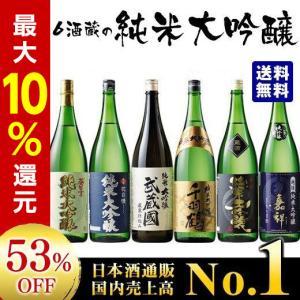 日本酒 純米大吟醸 特割 6酒蔵の 純米大吟醸 飲み比べセット 一升瓶 6本組 第3弾 53%オフ