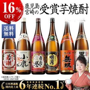 焼酎 芋焼酎 鹿児島 宮崎 受賞 いも焼酎 飲み比べセット 一升瓶 1800ml 6本組