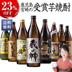 焼酎 芋焼酎 鹿児島 宮崎 8酒蔵 受賞 芋焼酎 飲み比べセット 8本組 900ml 一升瓶