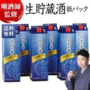 日本酒 普通酒 大吟醸ブレンド 生貯蔵酒 すずの香 1.8Lパック 6本組