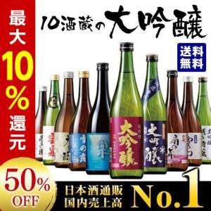 日本酒 大吟醸酒 特割 全国10酒蔵の大吟醸 飲み比べセット 10本組 720ml 第2弾 50%オ...