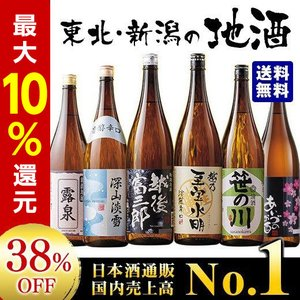 日本酒 普通酒 本場 新潟 東北 地酒 飲み比べセット 一升瓶 6本組 1800ml 第2弾 約38...