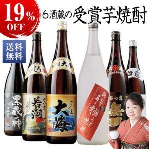 焼酎 芋焼酎 鹿児島 6酒蔵 受賞芋焼酎 飲み比べセット 一升瓶 6本組 1800ml