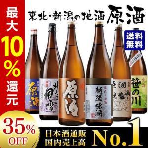日本酒 普通酒 本場 新潟 東北 原酒 飲み比べセット 一升瓶 6本組 1800ml 第4弾 35%...