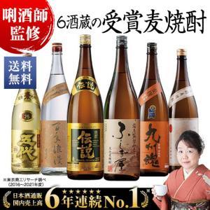 焼酎 麦焼酎 本場九州 6酒蔵 受賞 麦焼酎 飲み比べセット 一升瓶 6本組 1800ml