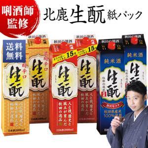 日本酒 普通酒 北鹿 生もと 3種 2L パック 飲み比べセット 6本組 2000ml