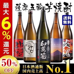 焼酎 芋焼酎 鹿児島 薩摩 5酒蔵の 飲み比べセット 一升瓶 5本組 50%OFF 1800ml 2...