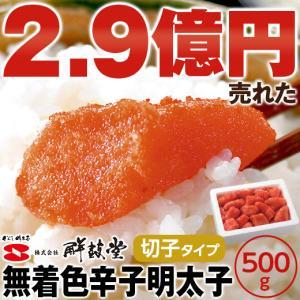 無着色博多辛子明太子切れ子(5,000円(税抜)以上で送料無...