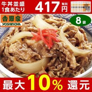 <商品名>【よりどり対象商品】吉野家 牛丼の具8袋セット ※よりどり対象商品は、3点でのご注文をお願...