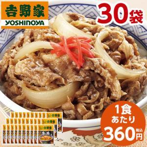 <商品名>≪ネット限定セット!1食あたり 約300円≫吉野家牛丼の具30袋  <BR>【...