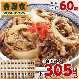 吉野家 牛丼 の具 冷凍120g×60袋 並盛 惣菜 お弁当 1食あたり 約305円