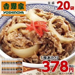 吉野家 牛丼 の具 冷凍120g×20袋 並盛 惣菜 お弁当 ベルーナグルメPayPayモール店