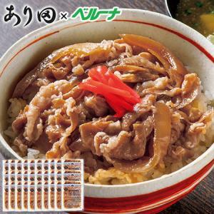あり田 牛丼 の具 冷凍 惣菜 お弁当 30パック 1食あたり 250円