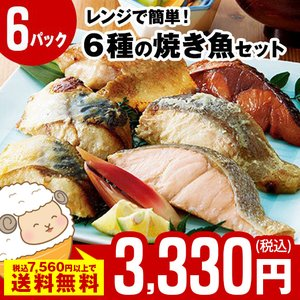 食品 冷凍食品 おかず レンジで簡単! 6種の焼き魚セット 6パック|ベルーナグルメPayPayモール店