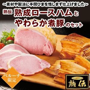 お中元 ギフト ハム 肉 お中元ギフト 送料無料 贈り物 熟伝 熟成ロースハムとやわらか煮豚のセット...