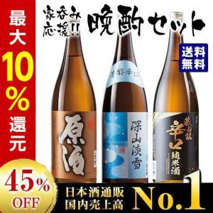 特別送料無料 日本酒 純米酒 普通酒 家呑み応援 晩酌セット 一升瓶 3本組 45%オフ|ベルーナグルメPayPayモール店