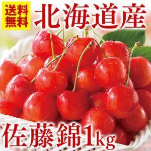お中元 2021年 御中元 フルーツ 果物 さくらんぼ ギフト お中元ギフト 送料無料 人気 北海道...