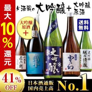 特別送料無料 日本酒 大吟醸酒 全国 5酒蔵 大吟醸 5本 セット 大吟醸原酒  720ml 41%...