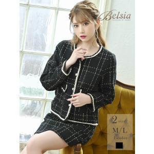 キャバ スーツ キャバスーツ 大きいサイズ コンパニオン 制服 ママ スーツ フォーマル 式  Belsia ツイード パイピング ノーカラー|belsia