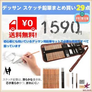 商品説明:  【特徴】滑らかな書き味、芯が柔らかく、初心者にも向いている デッサン用鉛筆セット です...