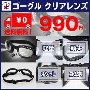 商品説明:  ★特徴:とってもかっこいい透明ゴーグルしかも軽量かつしっかりしています。 自分用でもプ...