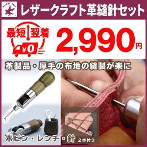 革縫い針 手縫機 レザークラフト用 革用 縫い針 スピーディーステッチャー 手縫い針 革用ミシン針 ...