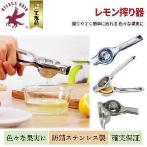 商品説明:   ★手を汚さず、手軽に果汁を絞れるレモン絞り器です。弱い力で楽に搾ることが可能です。 ...