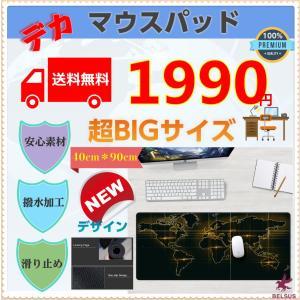 マウスパッド 大型 オシャレ マウスマット 机シート BIGサイズ  デスクマット デスク パッド  送料無料