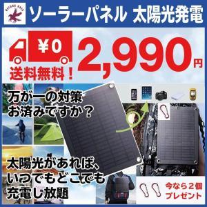 ソーラーパネル ソーラーモバイルバッテリー ソーラー充電器  太陽パネル USBポート チャージャー...