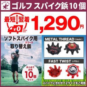 ゴルフスパイク鋲 交換用 ゴルフスパイクレンチ 取り付け ゴルフシューズ靴鋲 2種類 ポイント消化