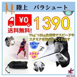 商品説明:  ★パラシュートを背中につけ、走るとパラシュートが開いて、7kg〜15kgの負荷がかかり...