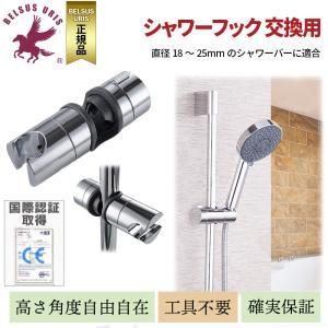 シャワーフック シャワー ホルダー 交換用 シャワーヘッド ホルダー スライド 直径18mm〜25m...