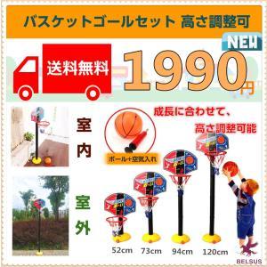 バスケットゴール 家庭用 室内 室外 子供 おもちゃ 簡単設置  ポータブル 高さ4段階調整可能 送料無料