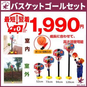 バスケットゴール 家庭用 室内 室外 子供 おもちゃ 簡単設置  ポータブル 高さ4段階調整可能 送...