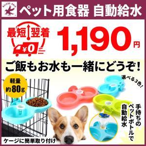 ペット用 餌入れ フードボウル ボール 食器 エサ台  犬 猫 ペットボウル ご飯皿 ケージ掛け 餌水同時やり 自動給水可能 送料無料